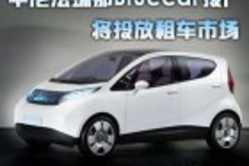 平尼法瑞那Bluecar投产 将投放租车市场