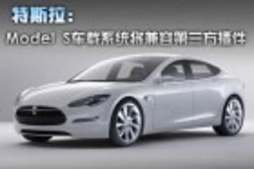 特斯拉:Model S车载系统将兼容第三方插件