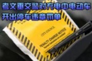 考文垂交警对充电中电动车开出停车违章罚单