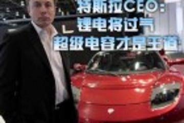 特斯拉CEO:锂电将过气 超级电容才是王道