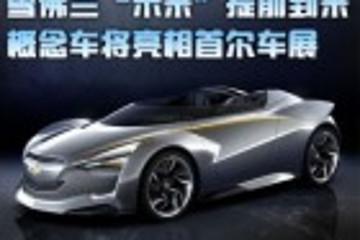 """雪佛兰""""未来""""提前到来 概念车将亮相首尔车展"""