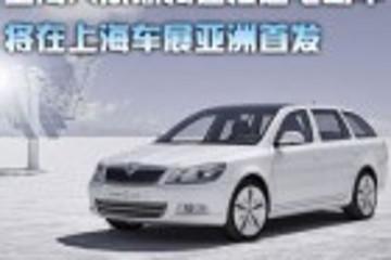 上海大众斯柯达概念电动车将在上海车展亚洲首发