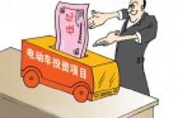 辽宁沈阳启动科技发展基金40万 支持开发充电装置