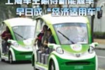 """上海车主期待新能源车早日成""""经济适用车"""""""