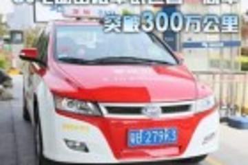 e6电动出租车试运营一周年 突破300万公里