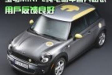 宝马MINI E纯电动车国内路试 用户反馈良好