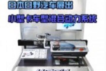 日本日野汽车展出小型卡车型混合动力系统