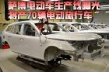 萨博电动车生产线曝光 将产70辆电动旅行车
