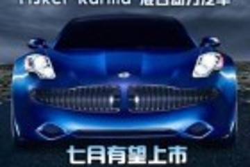 Fisker Karma 插电式混动汽车七月有望上市
