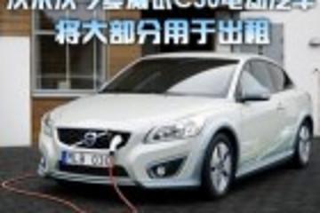 沃尔沃今夏测试电动车C30 将大部分用于出租