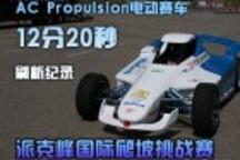 AC Propulsion12分20秒刷新派克峰爬坡赛记录
