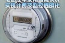 电动汽车使用智能仪表实现计费及监控透明化