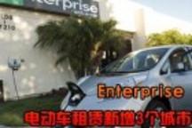 Enterprise电动汽车租赁服务在美新增3个城市