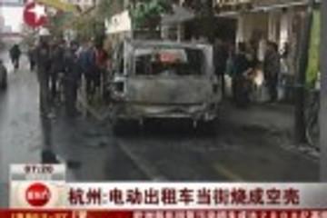 杭州:电动出租车当街烧成空壳