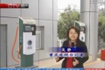 5年内重庆将建15个电动汽车充电站