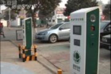 河南济源:首批12个电动汽车充电桩建成