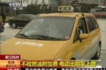 浙江杭州:电动出租车上路 不收燃油附加费