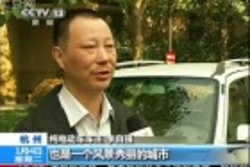 浙江杭州:电动私家车油费省了八成