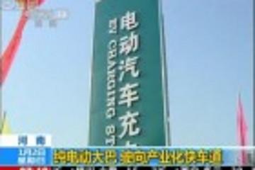 河南:纯电动大巴驶向产业化快车道