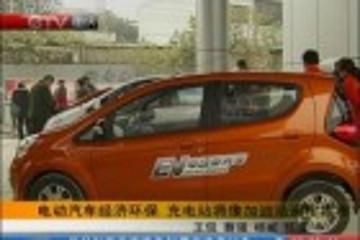电动汽车经济环保充电站将像加油站遍布重庆