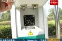 江西全省首批电动汽车充电桩建成