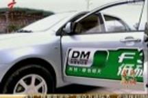 深圳市民可申请安装电动汽车充电桩 101108 广东正午新闻