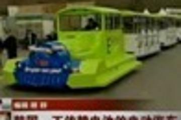 韩国:不依赖电池的电动汽车