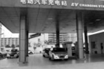 """新能源汽车规划出台 """"粮草""""充换电站需先行"""