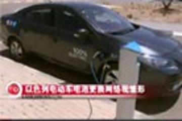 以色列电动车电池更换网络初现雏形