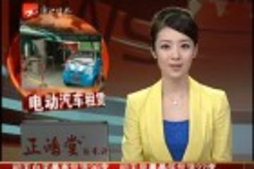 """充换电站尚在建设 杭州电动车租赁或""""摇号"""""""