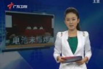 深圳5·26事故结果公布 比亚迪电池未爆炸
