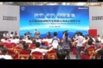 北京福田戴姆勒汽车有限公司成立揭牌仪式