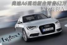 奥迪A6混动版台湾售62万元 国内将引入