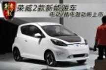 荣威两款新能源车 电动/插电混动将上市