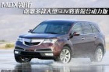 MDX领衔 讴歌多款大型SUV推混合动力版