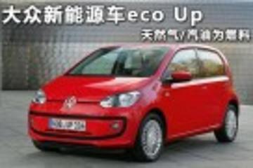 大众新能源车eco Up 天然气/汽油为燃料