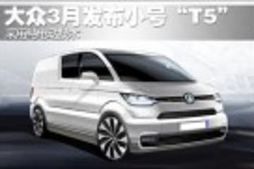 大众日内瓦发布小号T5 采用纯电动技术