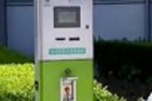 上海自建新能源车充电桩可享30%补贴