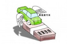关于开展私人购买新能源汽车补贴试点的通知