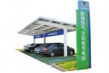 东莞首家太阳能汽车充电站试运行