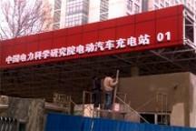 国家电网在京建充电站 每个耗资约300万