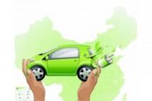 中国电动汽车地方发展政策和规划研究报告