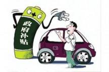 山东省新能源汽车示范推广财政扶持办法(试行)