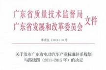 广东省电动汽车产业标准体系规划与路线图(2011-2015年)