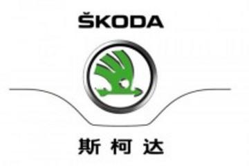 斯柯达推新能源车型 营销先行赚取公众眼球