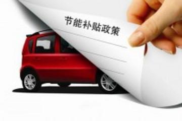 新政影响购车计划 消费者为省油购节能车