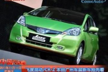 飞度混动CR-Z本田广州车展新车抢先看