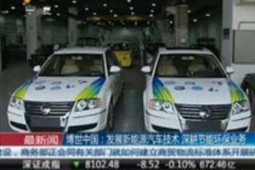 博世中国发展新能源汽车技术深耕节能环保