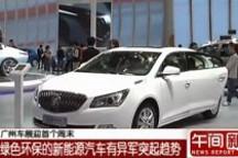 广州车展上绿色环保的新能源汽车有异军突起趋势
