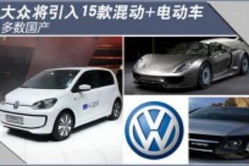 大众将引入15款混动+电动车 多数将国产